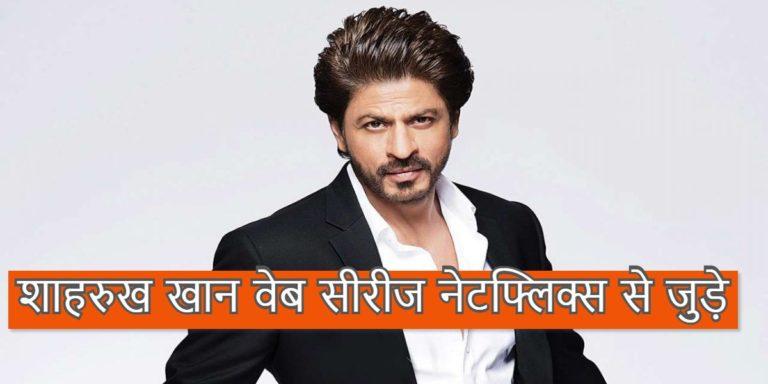शाहरुख खान वेब सीरीज नेटफ्लिक्स से जुड़े