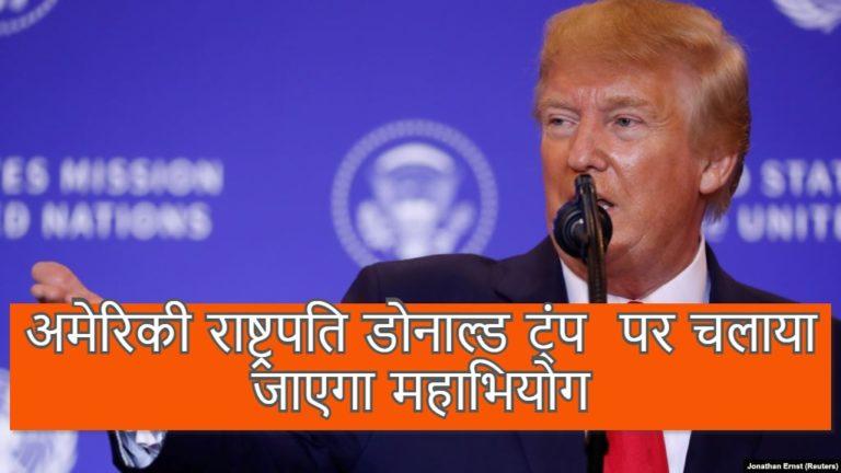 अमेरिकी राष्ट्रपति डोनाल्ड ट्रंप  पर चलाया जाएगा महाभियोग
