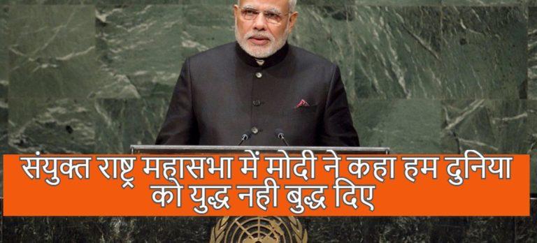संयुक्त राष्ट्र महासभा में मोदी ने कहा हम दुनिया को युद्ध नही बुद्ध दिए