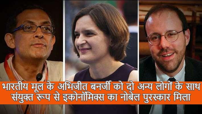 भारतीय मूल के अभिजीत बनर्जी को दो अन्य लोगों के साथ संयुक्त रूप से इकोनॉमिक्स का नोबेल पुरस्कार मिला