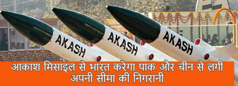 आकाश मिसाइल से भारत करेगा पाक और चीन से लगी अपनी सीमा की निगरानी