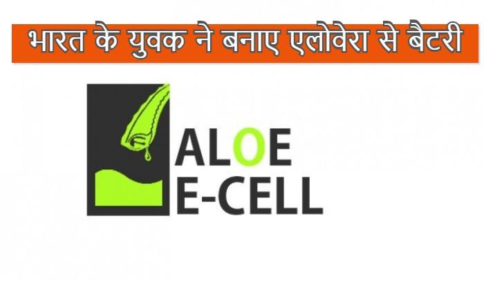 भारत के युवक ने बनाए एलोवेरा से बैटरी
