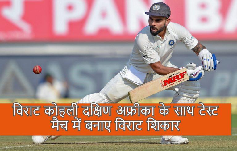 विराट कोहली दक्षिण अफ्रीका के साथ टेस्ट मैच में बनाए विराट शिकार