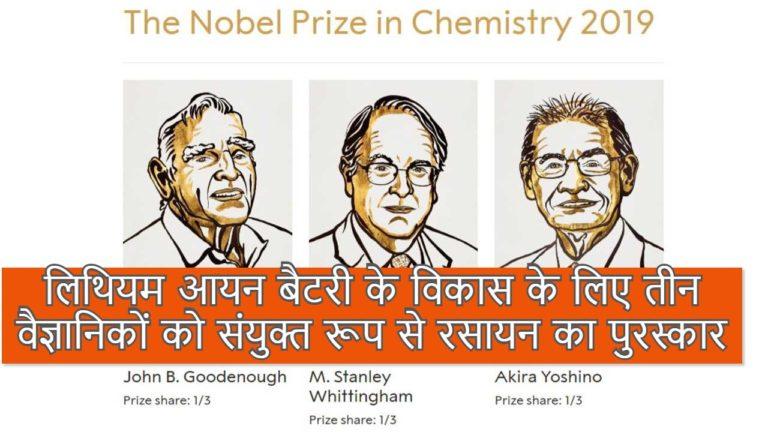 लिथियम आयन बैटरी के विकास के लिए तीन वैज्ञानिकों को संयुक्त रूप से रसायन का पुरस्कार