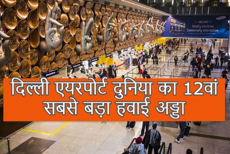 दिल्ली एयरपोर्ट दुनिया का 12वां सबसे बड़ा हवाई अड्डा