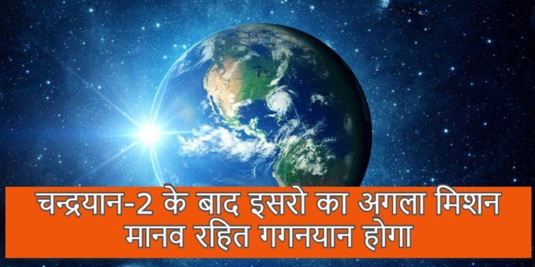 चन्द्रयान-2 के बाद इसरो का अगला मिशन मानव रहित गगनयान होगा