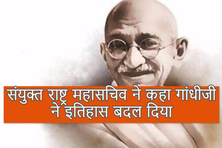 संयुक्त राष्ट्र महासचिव ने कहा गांधीजी ने इतिहास बदल दिया