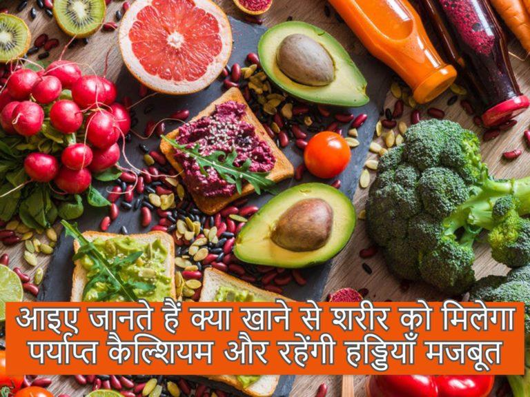 आइए जानते हैं क्या खाने से शरीर को मिलेगा पर्याप्त कैल्शियम और रहेंगी हड्डियाँ मजबूत