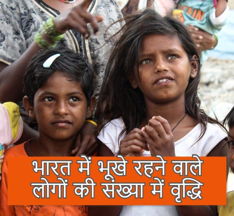 भारत में भूखे रहने वाले लोगों की संख्या में वृद्धि
