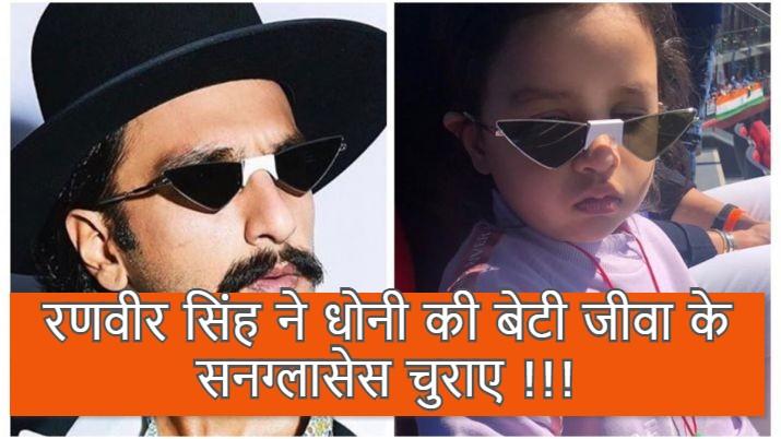 रणवीर सिंह ने धोनी की बेटी जीवा के सनग्लासेस चुराए !!!