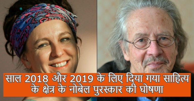 साल 2018 और 2019 के लिए दिया गया साहित्य के क्षेत्र के नोबेल पुरस्कार की घोषणा