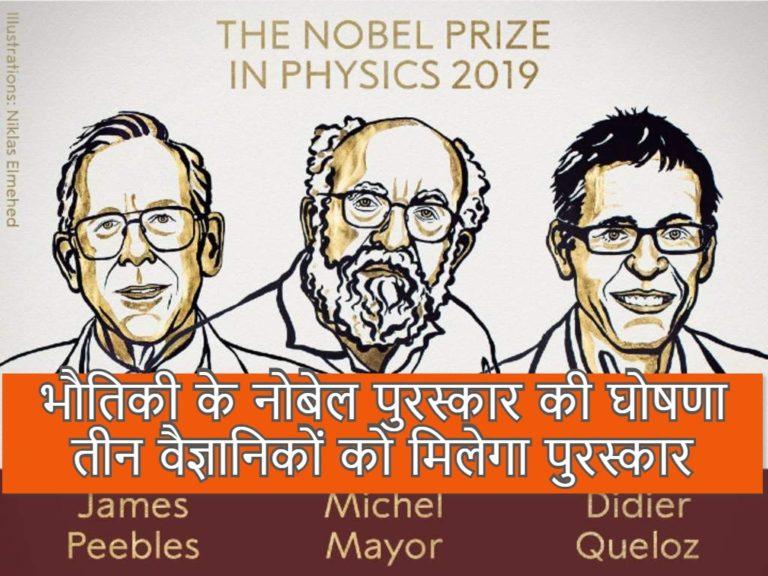 भौतिकी के नोबेल पुरस्कार की घोषणा तीन वैज्ञानिकों को मिलेगा पुरस्कार