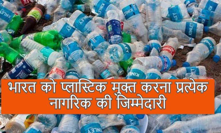 भारत को प्लास्टिक मुक्त करना प्रत्येक नागरिक की जिम्मेदारी
