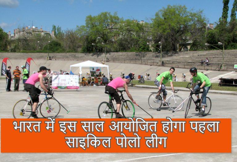 भारत में इस साल आयोजित होगा पहला साइकिल पोलो लीग