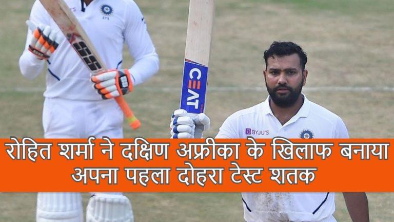 रोहित शर्मा ने दक्षिण अफ्रीका के खिलाफ बनाया अपना पहला दोहरा टेस्ट शतक