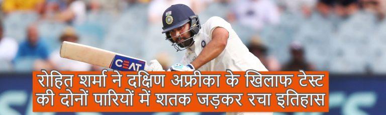 रोहित शर्मा ने दक्षिण अफ्रीका के खिलाफ टेस्ट की दोनों पारियों में शतक जड़कर रचा इतिहास