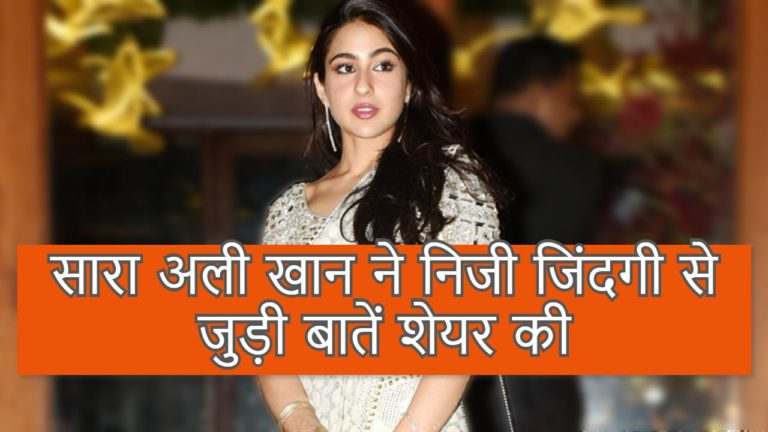 सारा अली खान ने निजी जिंदगी से जुड़ी बातें शेयर की