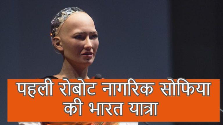 पहली रोबोट नागरिक सोफिया की भारत यात्रा