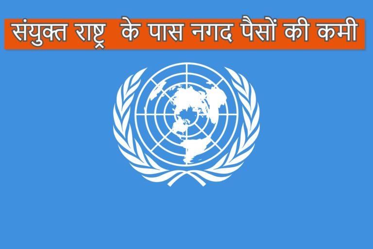 संयुक्त राष्ट्र  के पास नगद पैसों की कमी