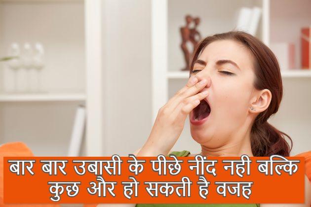 बार बार उबासी के पीछे नींद नही बल्कि कुछ और हो सकती है वजह