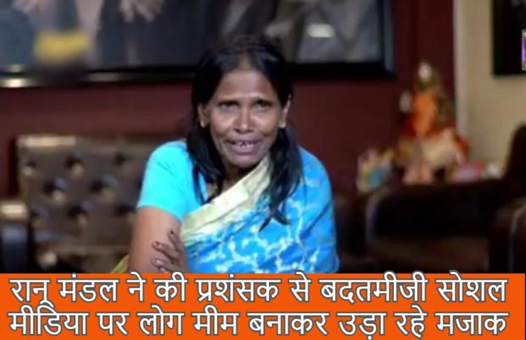 रानू मंडल ने की प्रशंसक से बदतमीजी सोशल मीडिया पर लोग मीम बनाकर उड़ा रहे मजाक