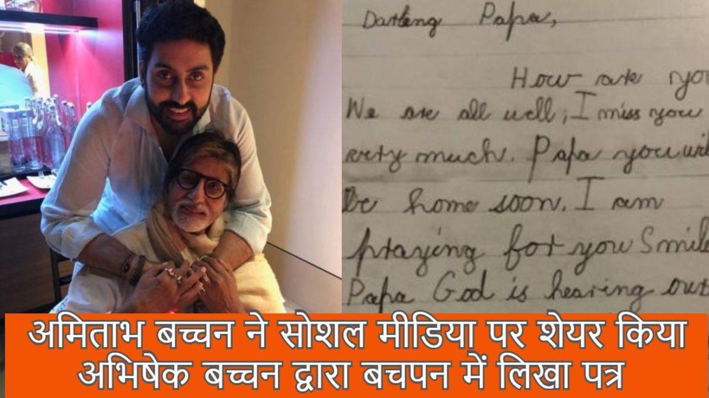 अमिताभ बच्चन ने सोशल मीडिया पर शेयर किया अभिषेक बच्चन द्वारा बचपन में लिखा पत्र