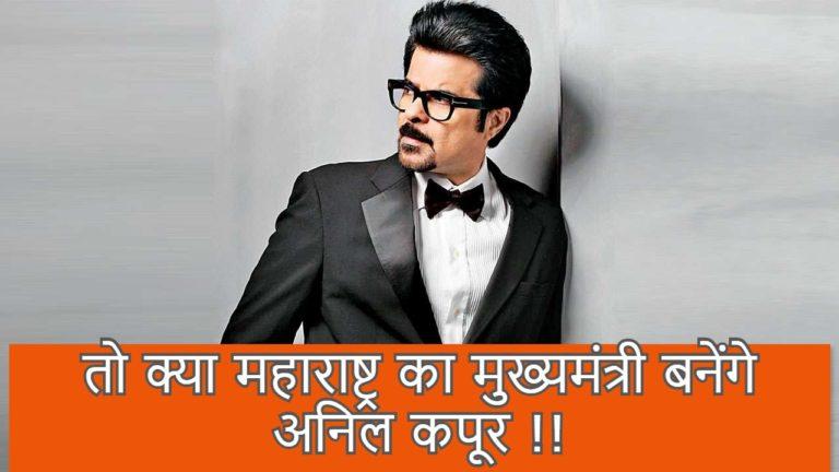 तो क्या महाराष्ट्र का मुख्यमंत्री बनेंगे अनिल कपूर !!