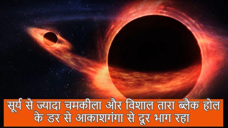 सूर्य से ज्यादा चमकीला और विशाल तारा ब्लैक होल के डर से आकाशगंगा से दूर भाग रहा
