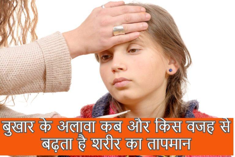 बुखार के अलावा कब और किस वजह से बढ़ता है शरीर का तापमान
