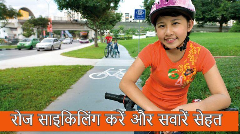 रोज साइकिलिंग करें और सवारें सेहत