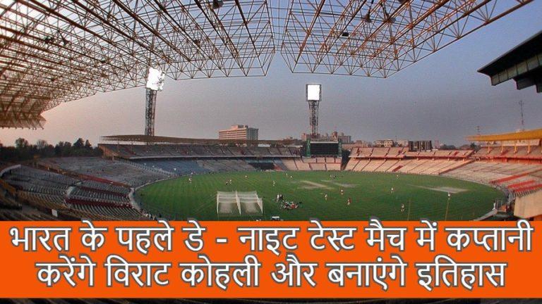भारत के पहले डे – नाइट टेस्ट मैच में कप्तानी करेंगे विराट कोहली और बनाएंगे इतिहास