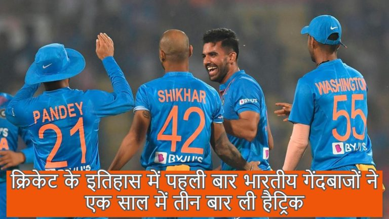 क्रिकेट के इतिहास में पहली बार भारतीय गेंदबाजों ने एक साल में तीन बार ली हैट्रिक