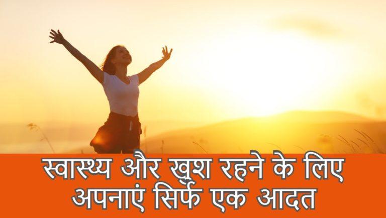 स्वास्थ्य और खुश रहने के लिए अपनाएं सिर्फ एक आदत