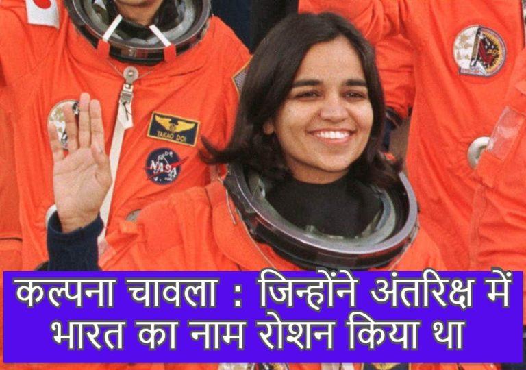 कल्पना चावला : जिन्होंने अंतरिक्ष में भारत का नाम रोशन किया था