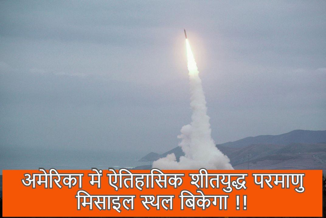 अमेरिका में ऐतिहासिक शीतयुद्ध परमाणु मिसाइल स्थल बिकेगा !!
