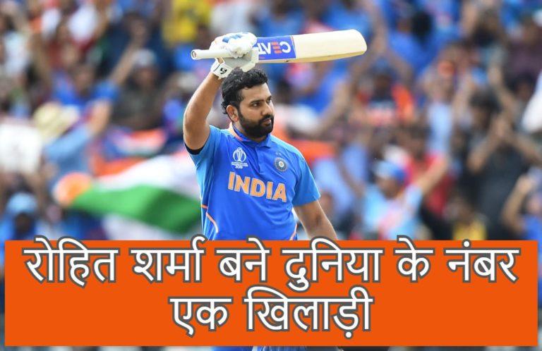 रोहित शर्मा बने दुनिया के नंबर एक खिलाड़ी