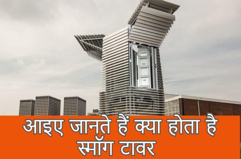 आइए जानते हैं क्या होता है स्मॉग टावर