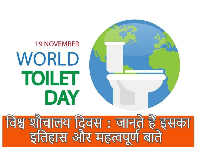 विश्व शौचालय दिवस : जानते हैं इसका इतिहास और महत्वपूर्ण बाते