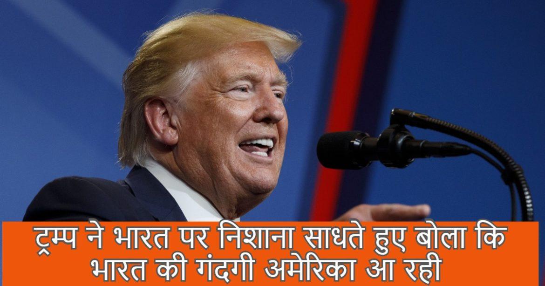 ट्रम्प ने भारत पर निशाना साधते हुए बोला कि भारत की गंदगी अमेरिका आ रही