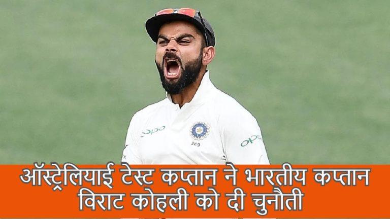 ऑस्ट्रेलियाई टेस्ट कप्तान ने भारतीय कप्तान विराट कोहली को दी चुनौती