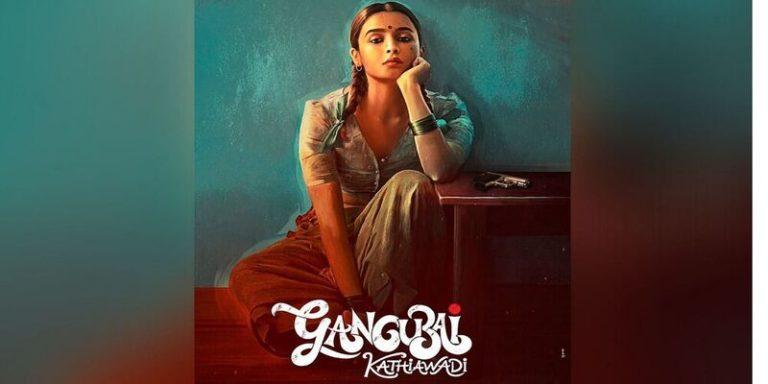 """आलिया भट्ट की आने वाली फिल्म """"गंगूबाई काठियावाड़ी"""" का पहला लुक हुआ रिलीज"""