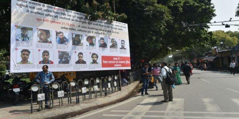 सार्वजनिक संपत्ति के नुकसान की भरपाई के लिए यूपी सरकार ने लगवाए थे पोस्टर, मामला सुप्रीम कोर्ट गया