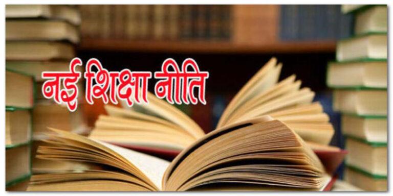 राष्ट्रीय शिक्षा नीति 2020 शिक्षा नियामक की स्थापना, मातृभाषा पर विशेष ध्यान