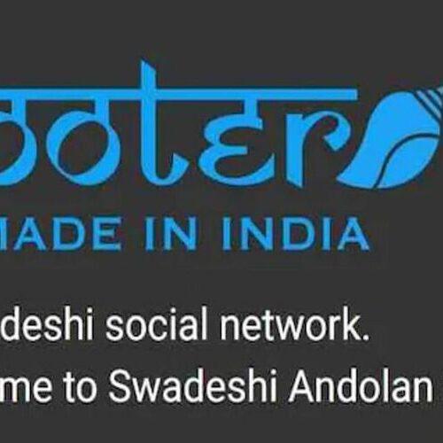स्वदेशी सोशल नेटवर्किंग साइट Tooter