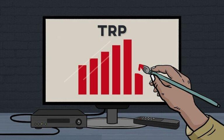 आइए जानते हैं टीवी चैनल्स के आमदनी का जरिया टीआरपी(TRP) के बारे में