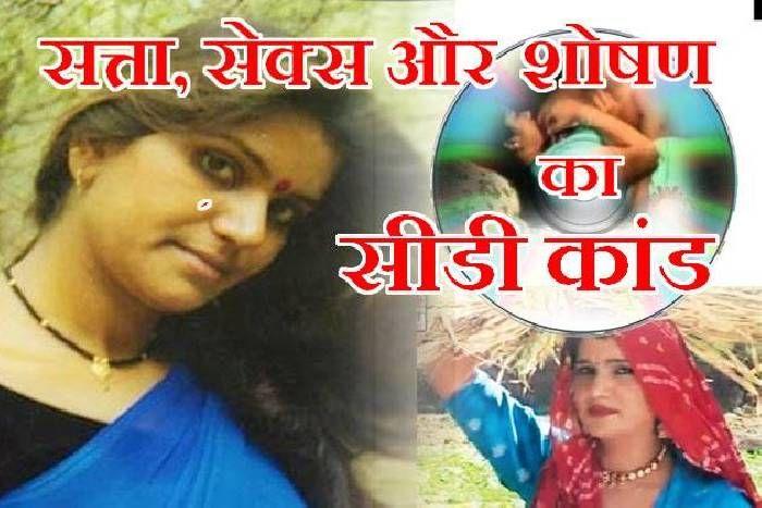 भंवरी देवी की कहानी: सरकारी नर्स को नेता से प्यार हो गया, सेक्स सीडी के लिए गंवाई जान!