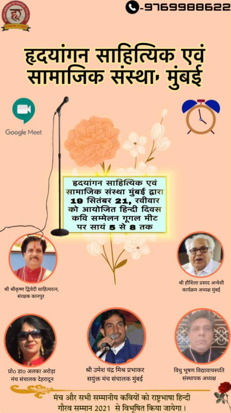 हिन्दी पर्व पर हृदयांगन का कविसम्मेलन